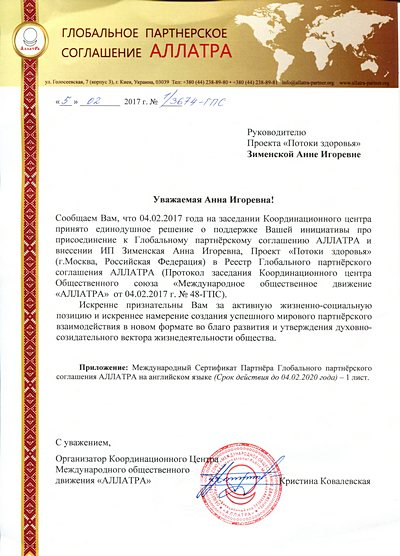 """Глобальное партнёрское соглашение """"Аллатра"""""""