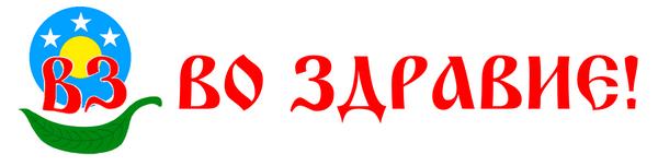 "магазин ""Во здравие!"""