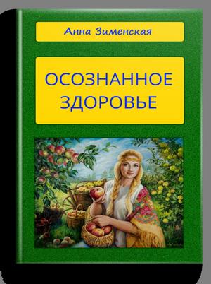 Книга Анны Зименской